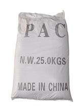 碱式氯化铝批发/价格-聚合氯化铝/聚铝/碱铝厂家直供,低价销售