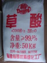 深圳草酸供应/价格-厂家(邵武牌)优质草酸低价销售/批发,量大从优!
