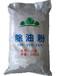 寮步-特价除油粉/脱脂剂厂家长期供应高性能除油粉,效果好,价格便宜