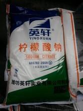广东柠檬酸钠/一水柠檬酸价格,(英轩)牌柠檬酸厂价供应批发,量大从优