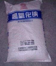 湖南片碱,砖厂脱硫脱硝,烧碱氢氧化钠价格,厂价销售批发,优势供应图片
