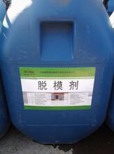 油性脱模剂使用方法油性脱模剂供应图片