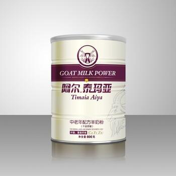 阿尔泰玛亚中老年配方羊奶粉