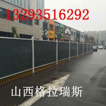 山西长治市施工彩钢围挡彩钢PVC夹心挡板隔离围挡图片