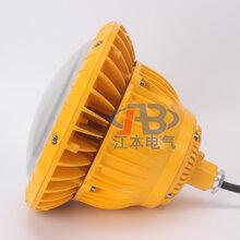 BAD85led防爆泛光灯70W工厂仓库固定照明厂家直销