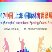 2017中国(上海)国际体育用品博览会