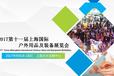2017国际上海野营展