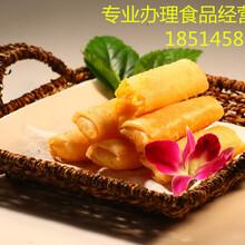 北京各街道食品经营许可证办理详解