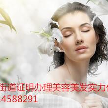 谁能办北京美容店美发店执照多少钱