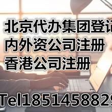 代办朝阳集团登记证书集团成立