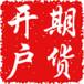 河南省洛阳市恒指期货开户