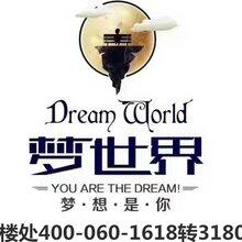 花桥梦世界梦世界昆山梦世官方网站
