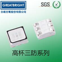 3535RGB贴片LED灯珠