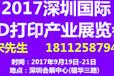 2017深圳第8届3D打印产业展览会