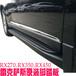 广西RX270脚踏板安装广西RX270踏板供应商宏发汽配整件锐搏包邮
