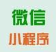 天津小程序-天津微信小程序-天津微信小程序开发--天津微信小程序公司