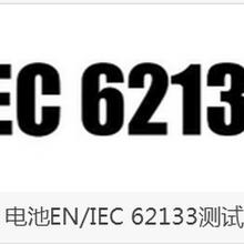 电池EN/IEC62133测试