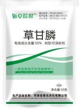 95%草甘膦可湿性粉剂含增效草甘膦厂家一次死草草甘膦价格图片