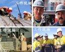 专业办理新西兰出国劳务电工焊工架子工月薪2万图片