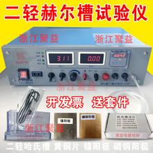 电镀整流器BH-哈氏槽试验仪电源多功能电镀实验硅整流器