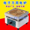 永光明1KW-2KW电阻炉调温电炉炉电子万用炉电热丝DL-1