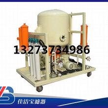 厂家直销高效真空滤油机ZLYC价格图片