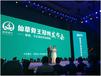 郑州仙人草生物科技有限公司仙草骨王股东招募会让你一键升级成就传