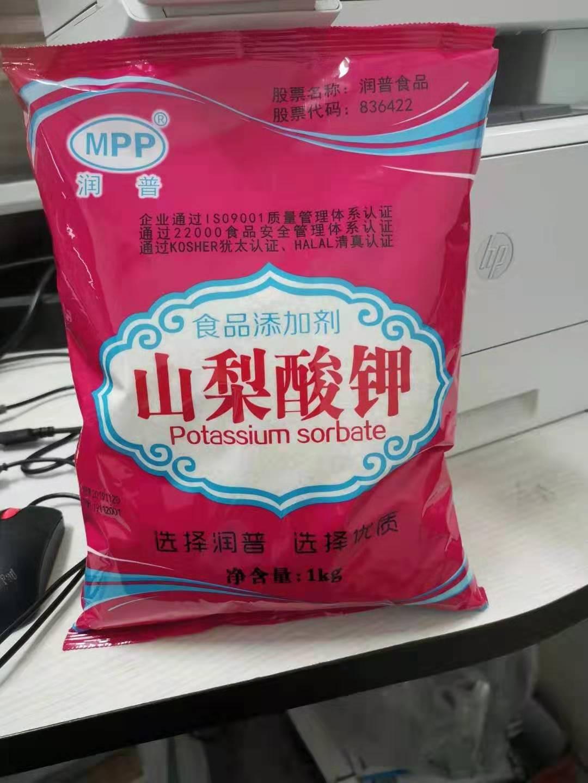 山梨酸钾防腐剂、肉制品防腐剂、江苏润普食品