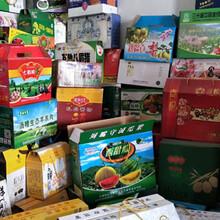 供甘肃陇西纸箱和天水纸箱盒销售