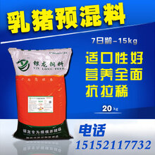 福建乳猪预混料银龙饲料L616小猪饲料断奶料保育料图片