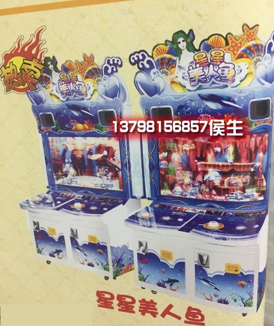 龙其仕出品星星美人鱼游戏机