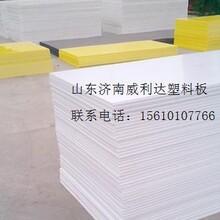 供应聚乙烯塑料板塑料板6