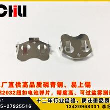工厂直供高品质磷青铜、易上锡CR2032纽扣电池弹片