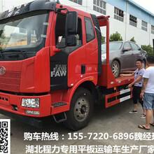江苏省徐州市国五解放拉15吨挖机平板运输车厂家直销
