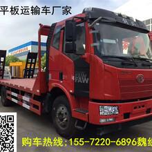 江苏省宿迁市国五解放拉15吨挖掘机平板运输车厂家直销