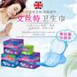艾丝特卫生巾eyster卫生巾代理批发采购超薄透气超强吸收的卫生巾