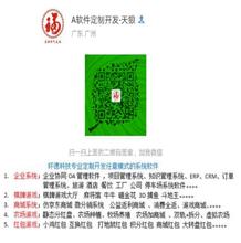 广州农场果园系统软件制作开发专业快速