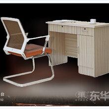 东华家居大卖场办公桌、办公台、电脑桌、电脑台、欢迎选购!