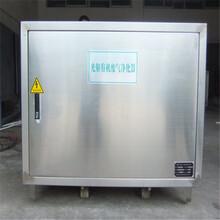 河北富宏元污水处理设备UV光解废气净化器光氧催化废气处理设备光催化氧化设备