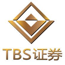 TBS证券违法违规,tbs证券有头寸,
