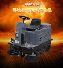 徐州驾驶扫地车凯达仕YC-SD1100电瓶垃圾清理车厂家直销图片
