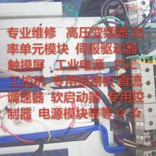 HARS700/058利德华福高压变频器维修功率单元模块维修