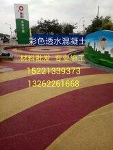 上海彩色透水混凝土销售露骨料透水混凝土批发