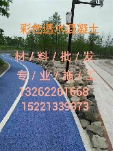 清远彩色透水混凝土增强剂低价阳江透水路面强固胶凝剂批发