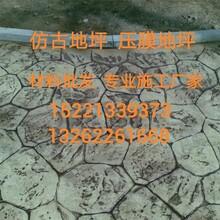 厂家自销压花混凝土压膜混凝土压印混凝土材料模具厂家