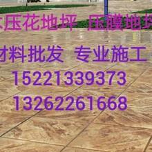 贵阳彩色地坪材料批发/六盘水压花地面价格/毕节脱模粉强化料保护剂