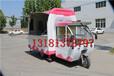 厂家直销多功能电动餐车移动售货车奶茶车水果车冷饮车