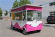 厂家专业制作多功能电动餐车移动售货车摆摊车小吃车房车