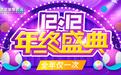 太原装修紫苹果12月16日嗨翻全场