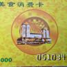 长期回收商场卡超市卡西单王府井新世界翠微等商场卡